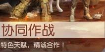 """荒野行动6月22日PC端更新公告 新增全新""""协同作战""""玩法"""