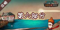 迷失岛2时间的灰烬攻略第六部分 时间的灰烬火箭通关图文教程