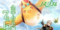 《风之大陆》7.12全平台公测 开启萌爱冒险