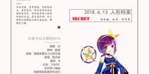 《超次元大海战》人形档案――睦月曝光
