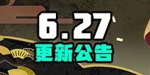 阴阳师阎魔新皮肤拼图活动开启 6月27日更新公告