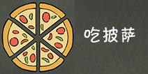 还有这种操作3第47关攻略 吃披萨怎么过