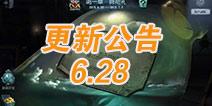 第五人格6月28日更新公告:暑期盛典活动来袭 调香师即将上线