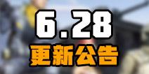 荒野行动协同作战模式上线 6月28日移动端更新公告