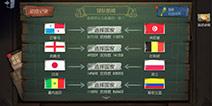 第五人格世界杯头像框 第五人格世界杯活动头像框获得方法