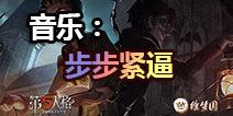 第五人格徐梦圆电音专辑five歌曲 步步紧逼音乐欣赏