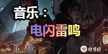 第五人格徐梦圆电音专辑five歌曲 电闪雷鸣音乐欣赏