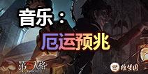 第五人格徐梦圆电音专辑five歌曲 厄运预兆音乐欣赏