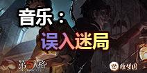 第五人格徐梦圆电音专辑five歌曲 误入迷局音乐欣赏