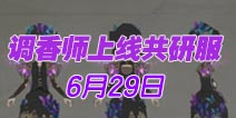 香气朦胧来袭 第五人格调香师6月29日上线共研服