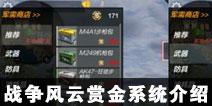 CF手游战争风云赏金系统介绍 战争风云军需商店怎么用