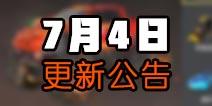 终结者2新增飞车大作战排行榜 7月4日更新公告