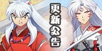 阴阳师SSR犬夜叉,杀生丸终于来了!7月4日维护更新公告