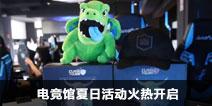 皇室战争电竞馆夏日活动火热开启 广州赛区首周冠军诞生