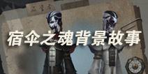 第五人格宿伞之魂背景故事 宿伞之魂故事介绍