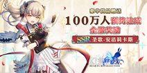 """《幻想计划》百万预约即将达成 将全服赠送SSR""""圣歌""""-安洁莉卡斯!"""