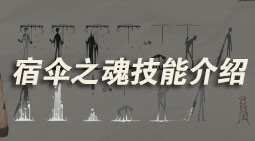 第五人格宿伞之魂技能介绍 宿伞之魂技能详解