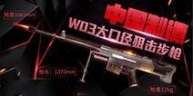 王牌战争最厉害的枪 王牌战争威力最大的枪