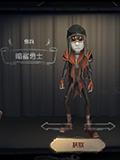 第五人格佣兵暗鲨勇士皮肤怎么得 佣兵暗鲨勇士皮肤获得方法