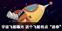 """迷你世界宇宙飞船曝光 这个飞船有点""""迷你"""""""