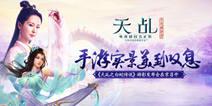 手游实景美到叹息!《天乩之白蛇传说》游影发布会在京召开