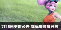 孤岛先锋7月6日更新公告 锦标赛商城开放