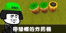 迷你世界带绿帽的炸药桶 要想生活过得去