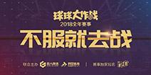 球球大作战全年电竞赛事规划 2018年竞赛事规划