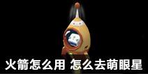 迷你世界迷你世界火箭怎么用