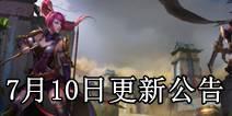 王者荣耀新模式边境突围正式上线 7月10日更新公告