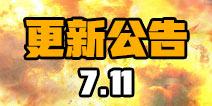 终结者2新增冷兵器十字弩 7月11日维护更新公告
