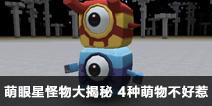 迷你世界萌眼星怪物大揭秘 4种萌物不好惹