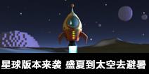 《迷你世界》星球版本来袭 盛夏到太空去避暑