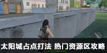 CF手游太阳城占点打法 热门资源区太阳城攻略