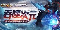 《时空猎人》全新绝版特效坐骑上线 格斗王者赛即将开启