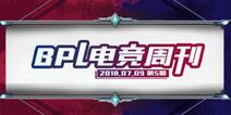 球球大作战BPL电竞周刊 A组JOK独占鳌头,B组EOT勇拔头筹