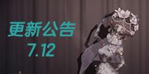 第五人格7.12更新公告 调香师上线排位 女装大佬来袭
