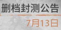《代号: Z》7月13日安卓限量不计费删档封测公告