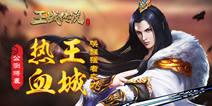 魔幻MMO手游《王战传说》 7月17日开启公测