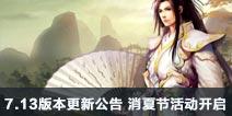 楚留香手游7.13版本更新公告 消夏节活动开启