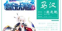 超次元大海战之【人形档案】马汉篇