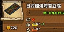黑暗料理王日式照烧海苔豆腐怎么做 日式照烧海苔豆腐皇冠配方攻略