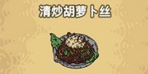 黑暗料理王清炒胡萝卜丝怎么做 清炒胡萝卜丝皇冠配方攻略