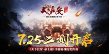 《天下长安-帝王道》7.25二测开启 体验大唐传奇