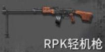 代号ZRPK轻机枪怎么样 代号zRPK轻机枪属性解析