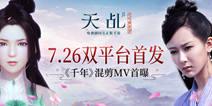 《天乩之白蛇传说》手游7.26双平台首发 游影联动
