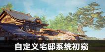 楚留香手游7.20版本更新公告 天机阁新增奇遇