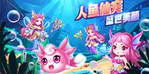 《造梦西游OL》8.8.0版本更新 全新宠物人鱼公主登场