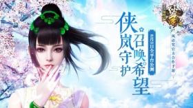 《画江湖盟主:侠岚篇》删档内测开服火爆 用户反响强烈