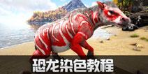 方舟生存进化恐龙染色教程